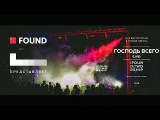 IFOUNDWORSHIP - Господь всего Hillsong UNITED cover (Live in Odessa)