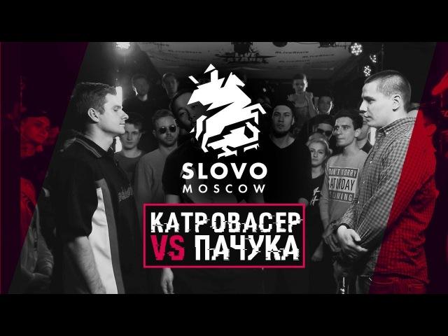 SLOVO: КАТРОВАСЕР vs ПАЧУКА | МОСКВА