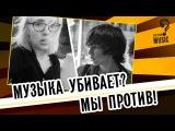 Студент Бауманки убил соседку из-за песни Мы - Возможно !? Артем Исхаков, не Групп ...