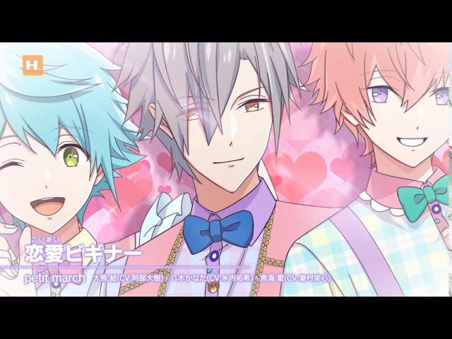 【Rejet】スタレボ☆彡 88星座のアイドル革命 petit march「恋愛ビギナー」MV