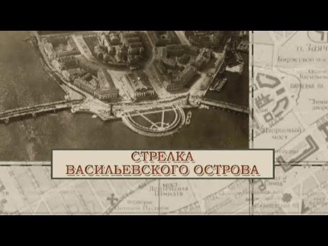 Малые родины большого Петербурга Стрелка Васильевского острова