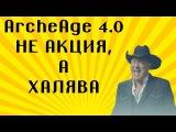 ArcheAge 4.0 Халявная Акция!