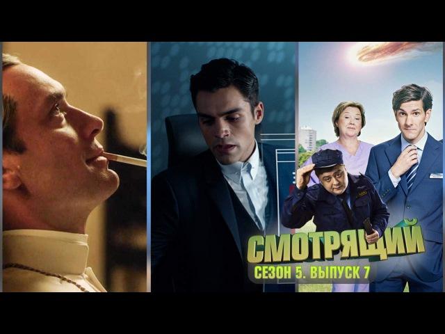 Смотрящий • 5 сезон • Смотрящий. 5 сезон, выпуск 7. Молодой папа, Корпорация и Ты, я и конец света