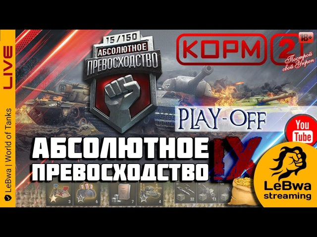 Матч на вылет. KOPM2 vs. RED_RUSH . День шестой. Абсолютное превосходство. Начало в 21:30 по мск