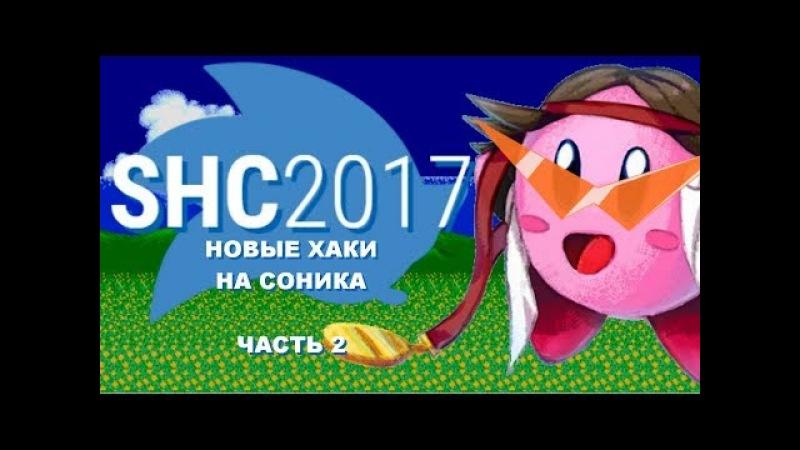 SHC2017 - Новые хаки на Соника! (Часть 2)