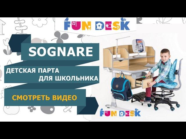 ДЕТСКАЯ ПАРТА ДЛЯ ШКОЛЬНИКА SOGNARE от FUNDESK