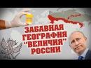 ЗАБАВНАЯ ГЕОГРАФИЯ ВЕЛИЧИЯ РОССИИ ПОКАЖИТЕ ЭТО КРЫМНАШИСТАМ