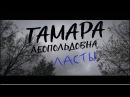 Тамара Леопольдовна Ласты Official music video 2018