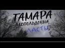 Тамара Леопольдовна Ласты Official music video