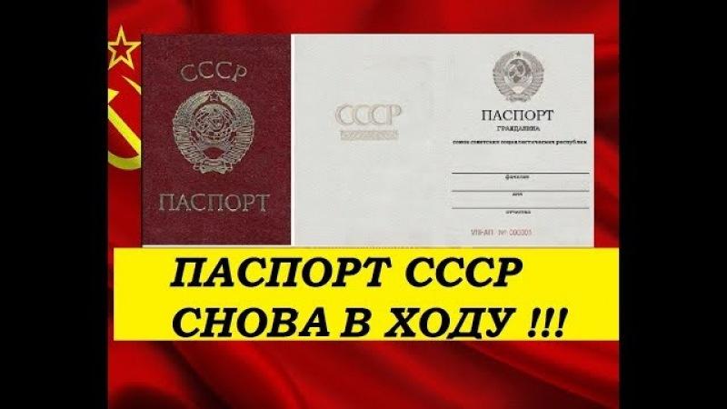 ШОК! Советский паспорт ВОЗВРАЩАЕТСЯ ! входу серпасто молотастый на.. как получить паспорт СССР 2018