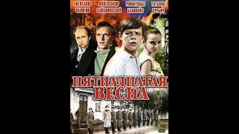 Военная драма Пятнадцатая весна 1972