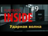 Прохождение inside. Ударная волна. Мультфильм #9 Playdead's Inside на русском
