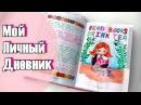 Мой личный дневник (с комментариями) / Обновления