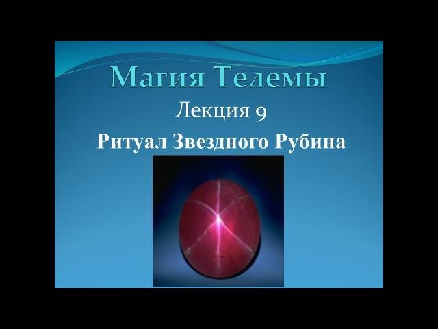 Ритуал Звездного Рубина. Видеокурс Магия Телемы. Лекция № 9.Брат Марсий,Сестра IC