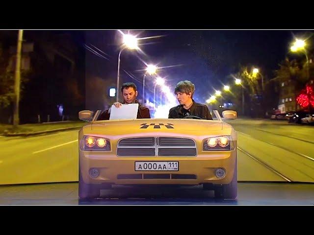 Таксист - Королевство кривых кулис. 1 часть - Уральские Пельмени (2017)