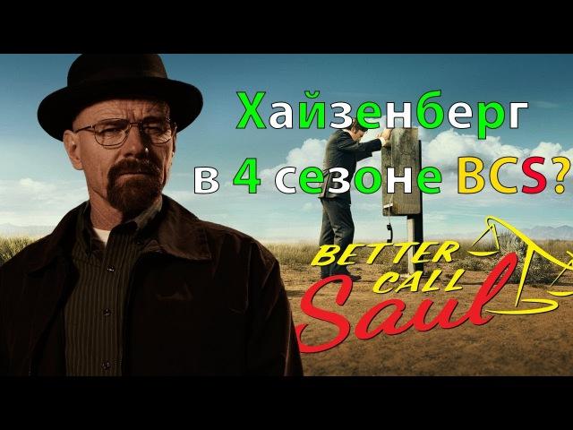 Хайзенберг в 4 сезоне BCS? Что будет в 4 сезоне Лучше звоните Солу/Better Call Saul