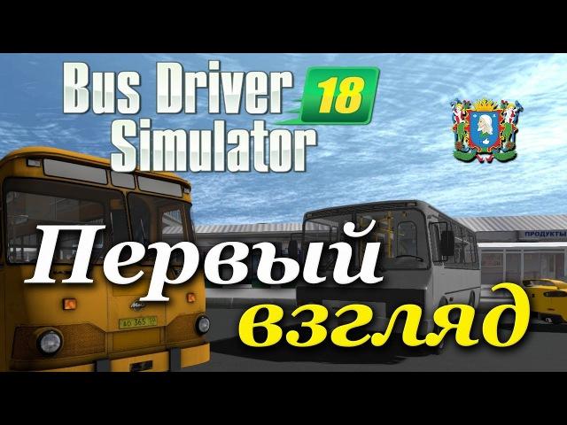 Bus Driver Simulator 2018 ► Первый взгляд (Ранний доступ)