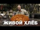 Живой русский хлеб Традиционная еда славян Почему хлеб всему голова Виталий Сундаков