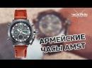 Армейские часы AMST (оригинал) купить в Челябинске