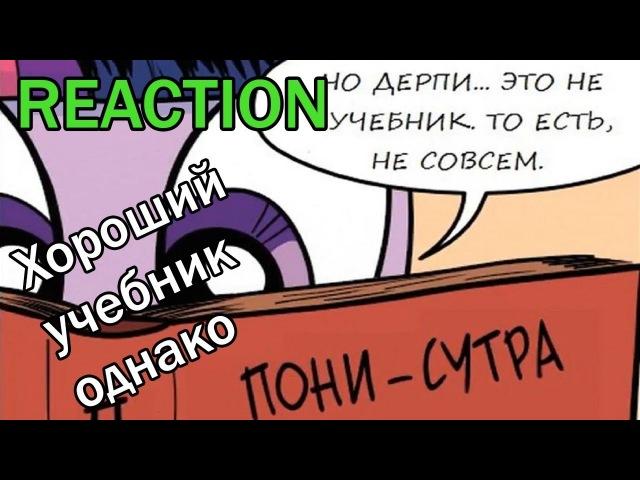 MLP Мини Комиксы | Реакция