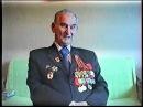 Захаров Михаил Иванович - командир штрафного взвода, участник ВОВ. Часть 2