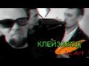 Клейзавод feat. МС Свинобой - Le Art censored version