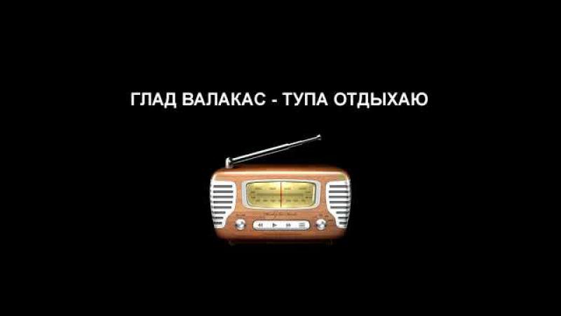 ГЛАД ВАЛАКАС - ТУПА ОТДЫХАЮ (Burak Yeter feat. Danelle Sandoval – Tuesday)