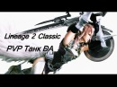 Lineage 2 Classic L2 PVP