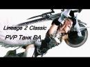 Lineage 2 Classic L2 PVP КАТЫ