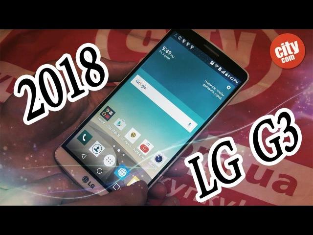 LG G3 Актуален в 2018 [Обзор D851] СКИДКА до 27.02