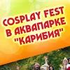 """COSPLAY FEST в аквапарке """"Карибия"""""""