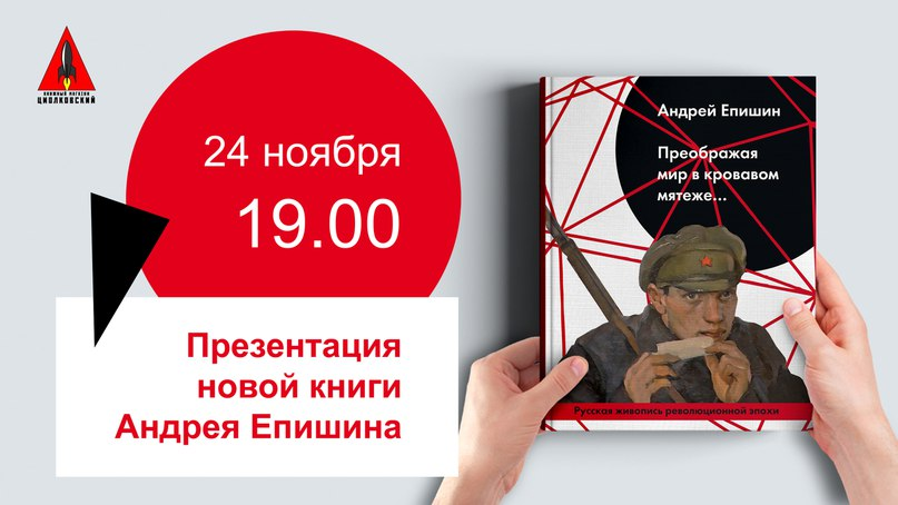 Презентация в Циолковском!