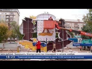 Герб Тюмени установили в центре города