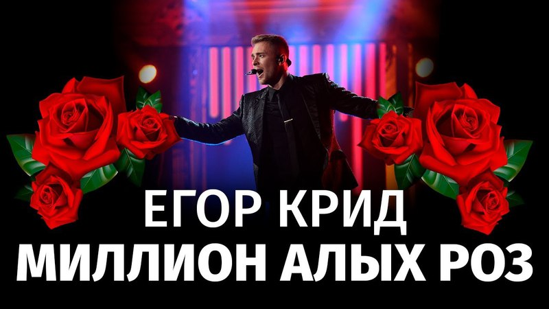 Егор Крид - Миллион Алых Роз (2018)