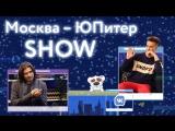 Москва — ЮПитер. Выпуск 5