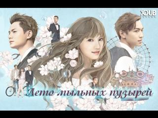 [XDUB_DORAMA] Лето мыльных пузырей | Summers Desire - фильм (Китай, 2016) [MVO]