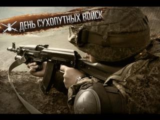 1 октября - День Сухопутных войск России