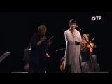 Сурганова и оркестр &amp Нонна Гришаева - Ангел седой Игра в классики 2015