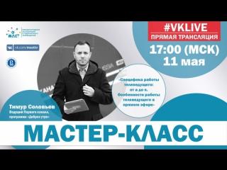 Работа телеведущего: от а до я | Тимур Соловьев, ведущий Первого канала