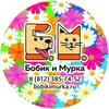 БОБИК и МУРКА товары для животных СПб