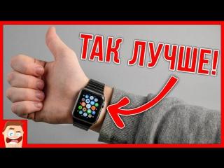 Яблочный Маньяк ВОТ ТАК правильно носить часы Apple Watch!
