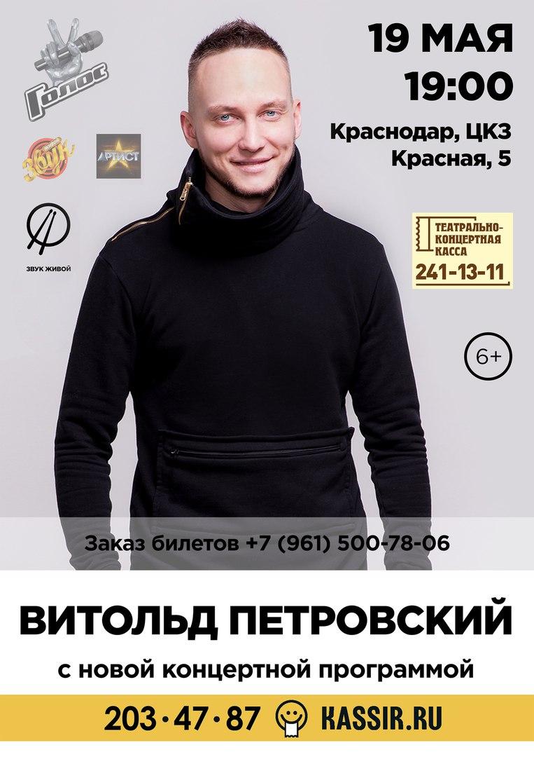 Афиша ВИТОЛЬД ПЕТРОВСКИЙ/Концерт в Краснодаре/19 мая