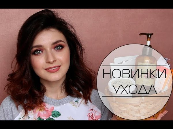 УХОД ЗА КОЖЕЙ И ВОЛОСАМИ/ IHERB (Nature Republic, Cosrx, LR, A'pieu, Innisfree и т.д ) |MsAllatt