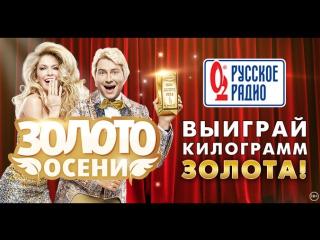 «ЗОЛОТО ОСЕНИ» на «Русском Радио»