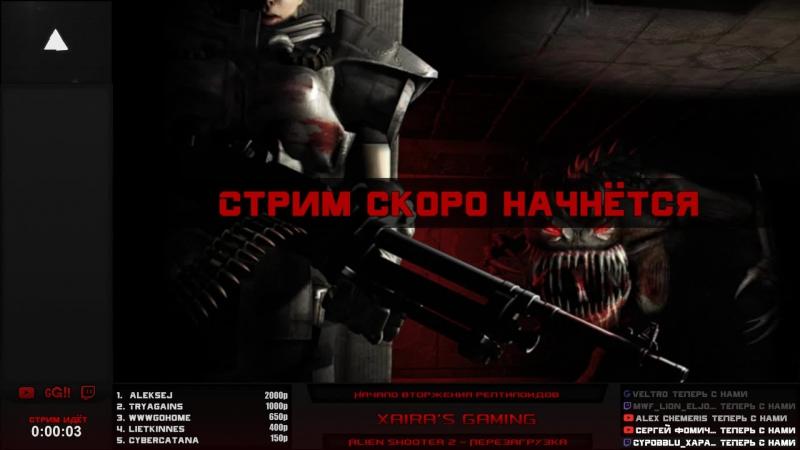 Alien Shooter 2 - Начало вторжения рептилоидов