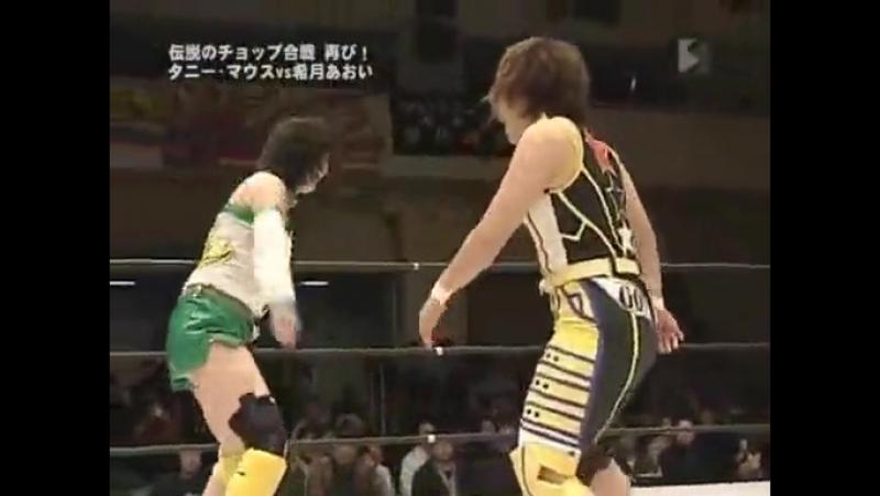 Tanny Mouse vs Aoi Kizuki