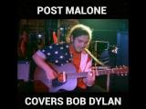 Post Malone сделал кавер на Боба Дилана