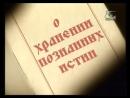 28_О хранении познанных истин. Серафим Саровский