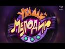 Угадай мелодию (ОРТ, 13.02.1996 г.). Лика Сотникова, Николай Ческалин и Ольга Соколова