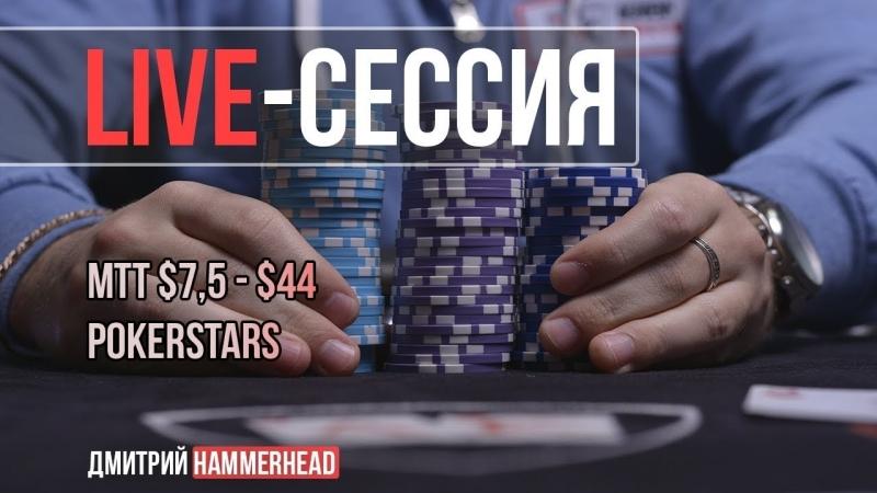Live - сессия MTT $7,5 - $44 на PokerStars от Дмитрия HammerHead